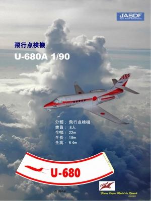 U680a1a